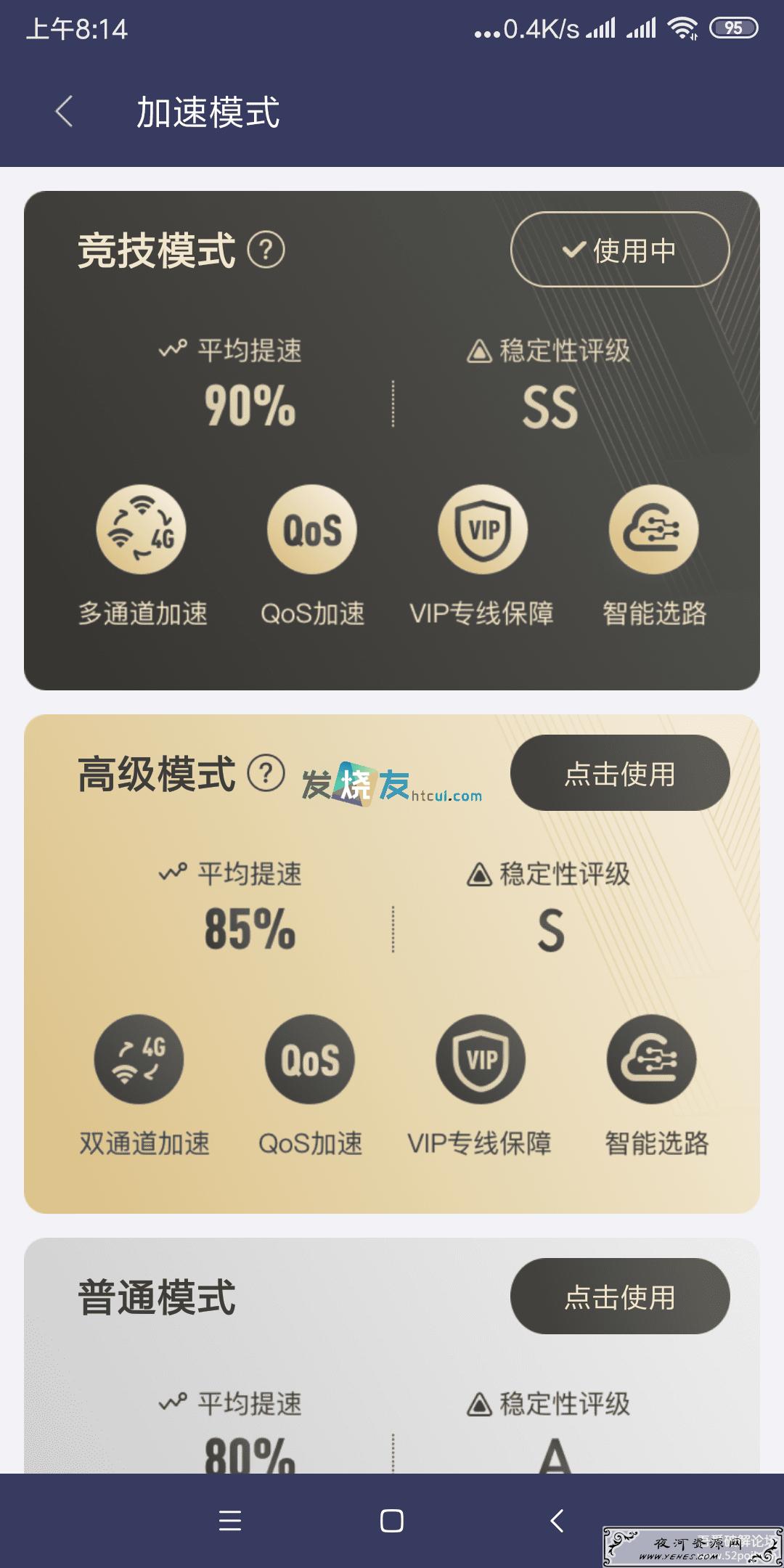 迅游神器v5.1.20.2去广告_去推荐完美_破解VIP版