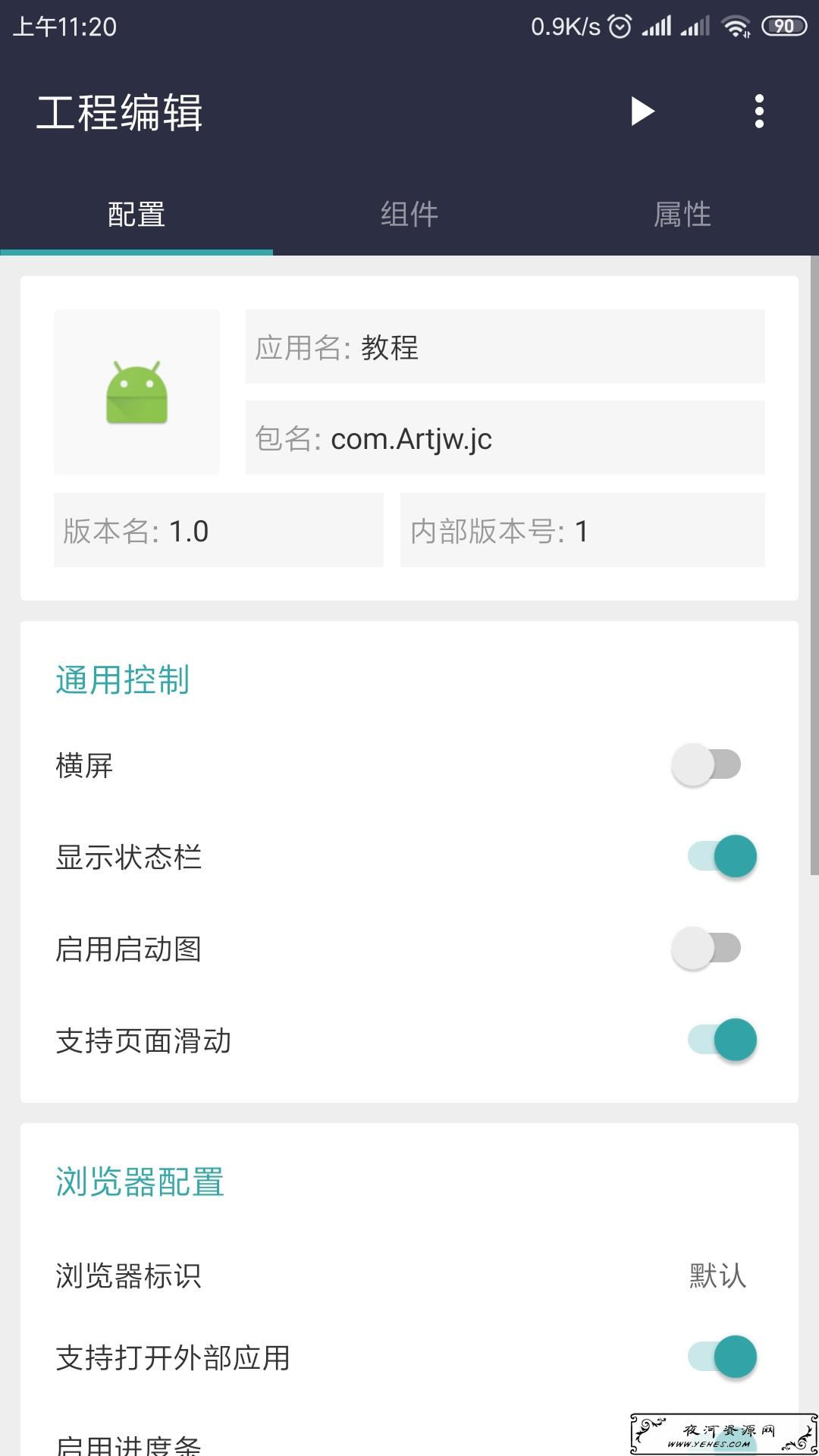 Fusion app 米酷CMS App制作教程
