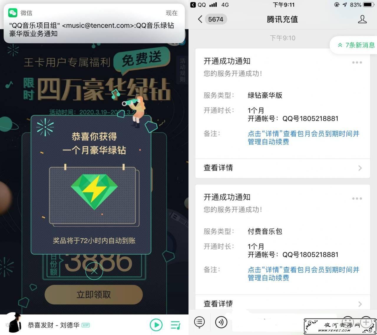 腾讯大王卡用户免费领取30天豪华绿钻
