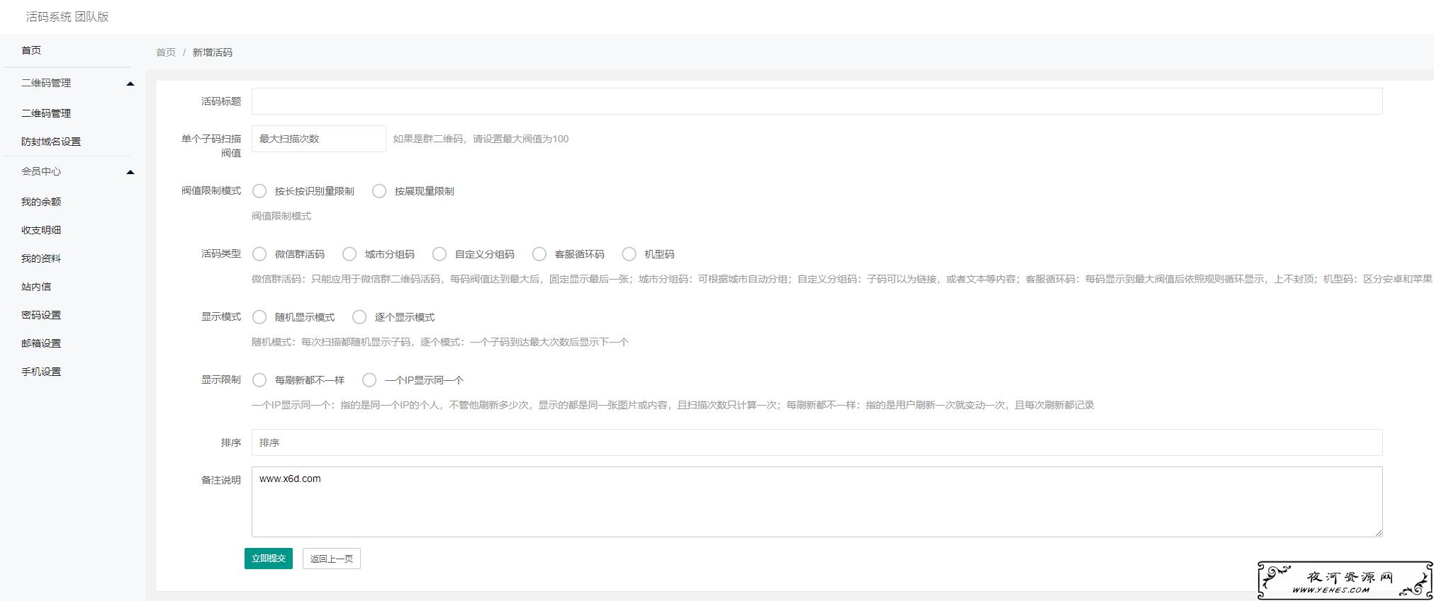 最新微信二维码活码源码