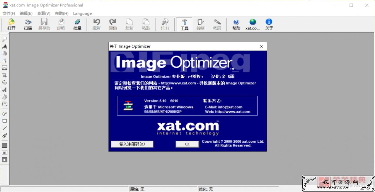 image optimizer(图片批量压缩工具) v5.1 汉化免费版