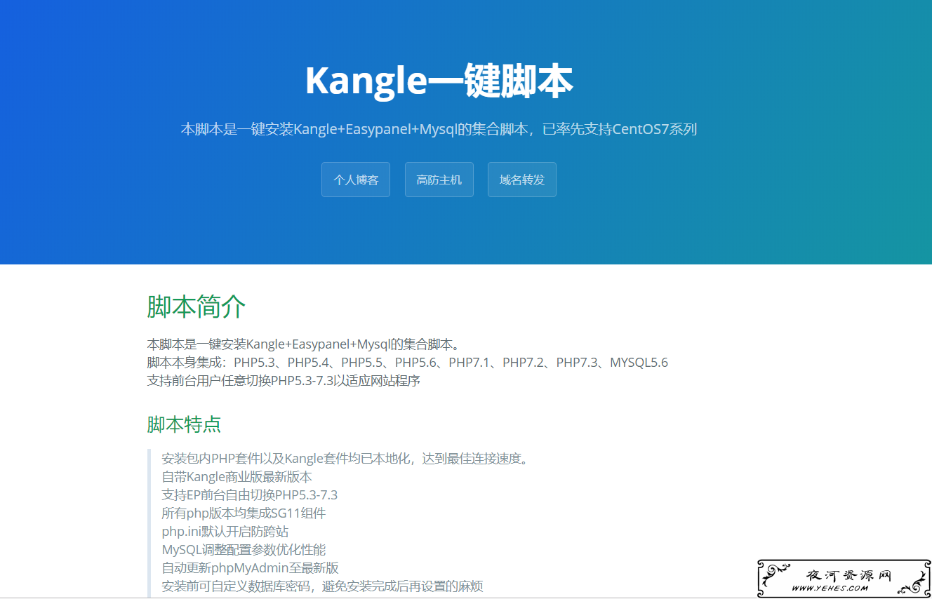 Kangle一键安装脚本