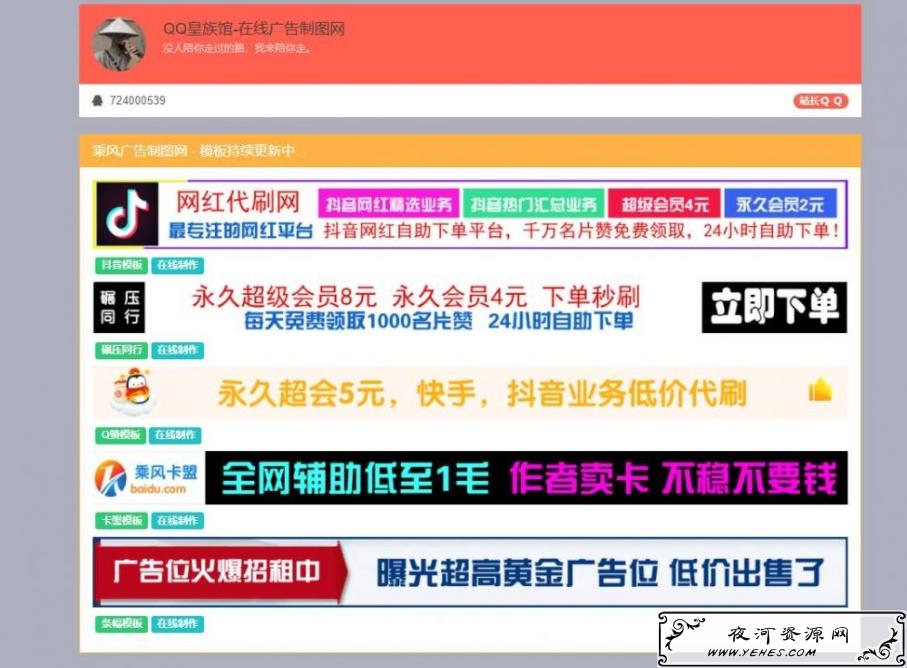在线制作横幅广告图片网站PHP源码 无任何加密