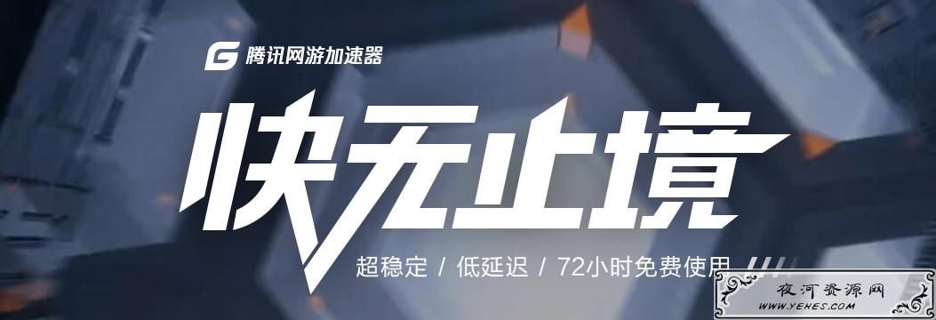 2020最新腾讯网游加速器破解版免登录加速外服游戏