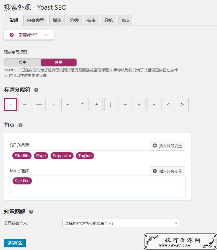 WordPressSEO高级插件Yoast SEO Premium V13.3最新汉化破解版
