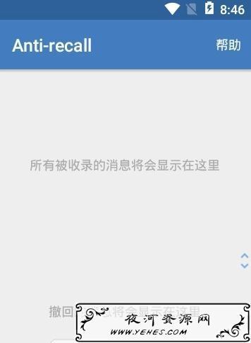 安卓微信QQ信息防撤回Anti-recallv5.5.3模块修改会员无需root_Xposed