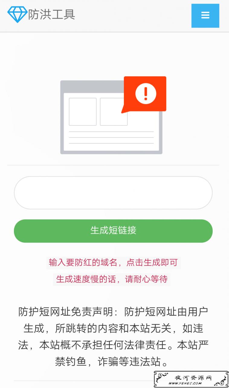 很火的域名防红网站源码_附接口