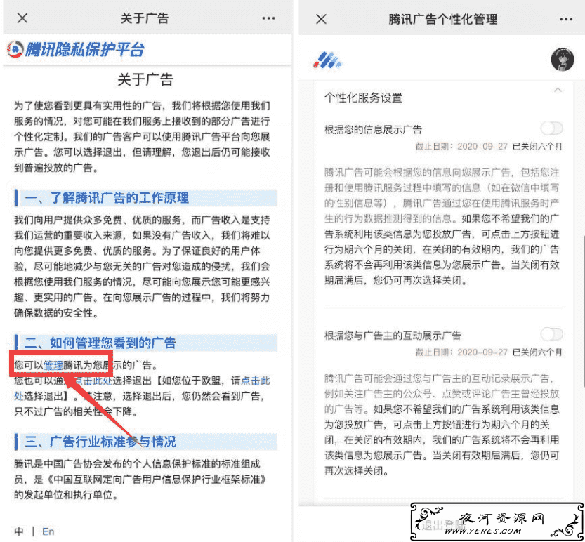 通过官方关闭腾讯QQ和微信中出现的广告