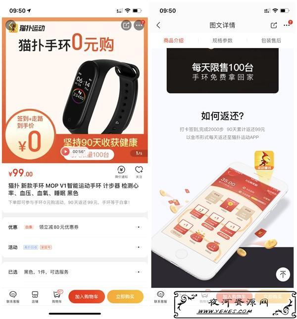 京东0元购买价值99元猫扑运动手环