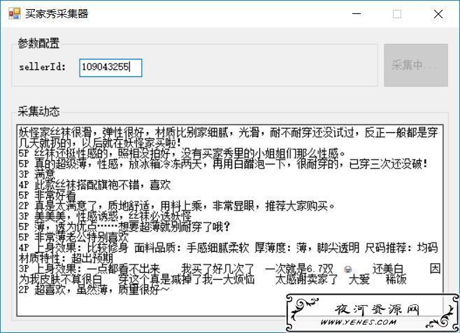 PC淘宝买家秀批量下载采集工具 一键采集买家秀图片