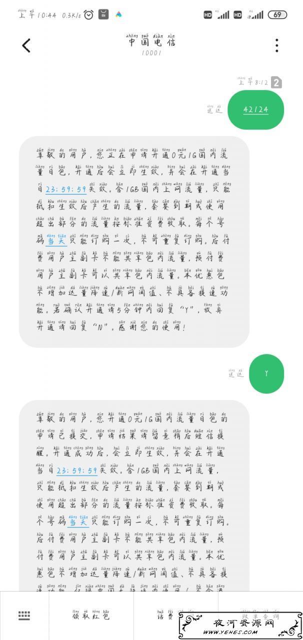 中国电信每日免费领取1G流量