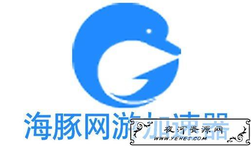 2020最新海豚网游加速器破解版免费VIP账号玩到爽!