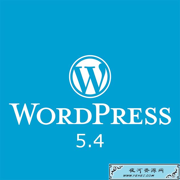 WordPress 5.4将于3月31日发布,新特性介绍