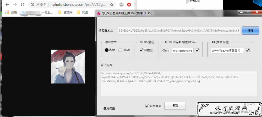QQ相册图片外链获取工具 Windows 第1张