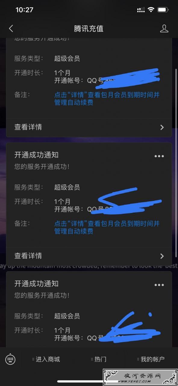 苹果手机一元钱开通超会-惠小助(52huixz.com)