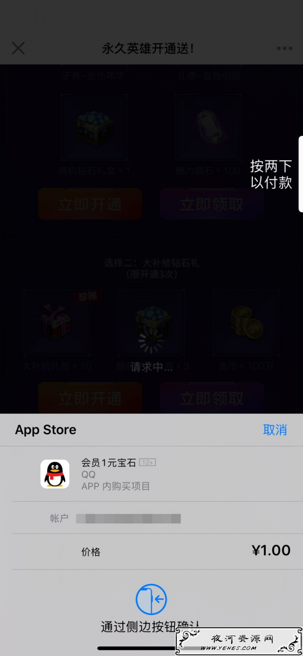 苹果手机一元钱开通QQ超级会员svip