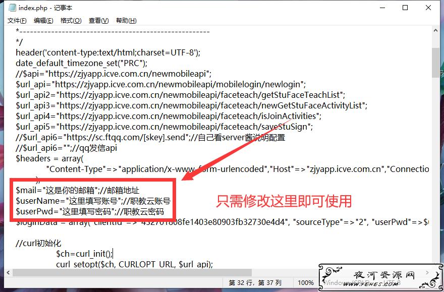 职教云自动签到PHP版本源码及使用教程