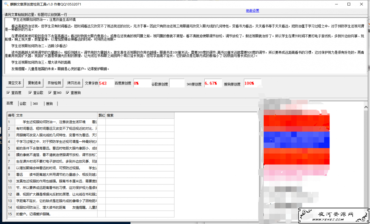 一款站长必备的文章原创度检测工具