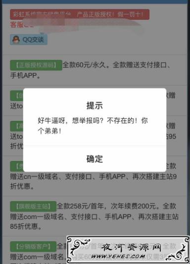 网站隐藏QQ右上角按钮防举报拦截js代码