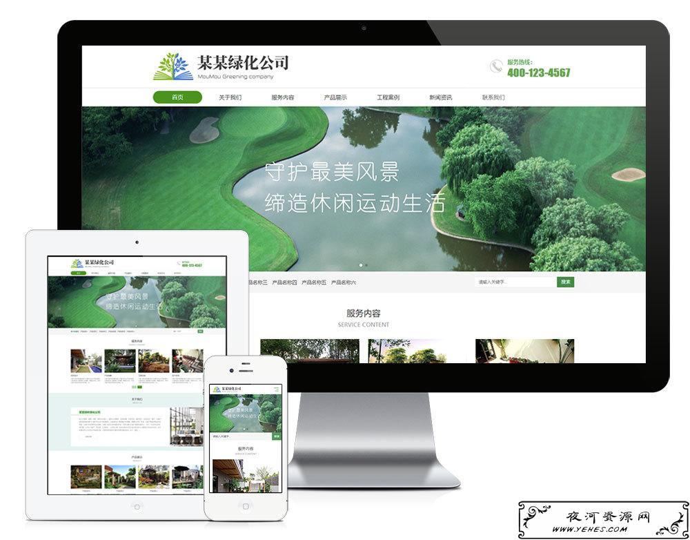 响应式环境工程绿化公司官网(Eycms)会员高级商业网站模板