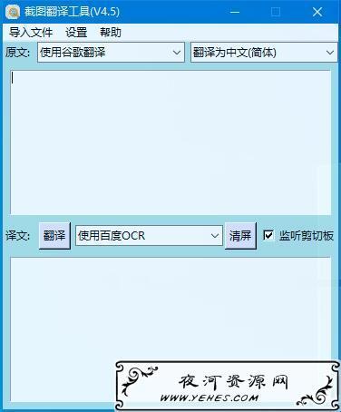 一款超实用的截图翻译工具
