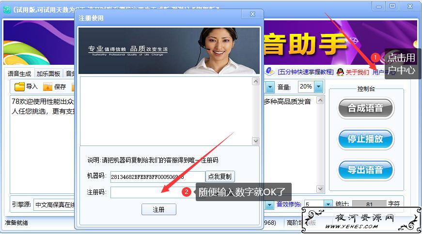 智能文字转语音软件旗舰破解版(亲测可用)