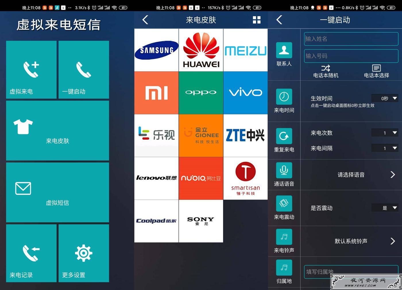 安卓LT虚拟来电短信多种皮肤v3.7.2