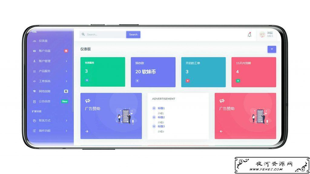 flatten:一款超级漂亮的SWAPIDC模板主题分享