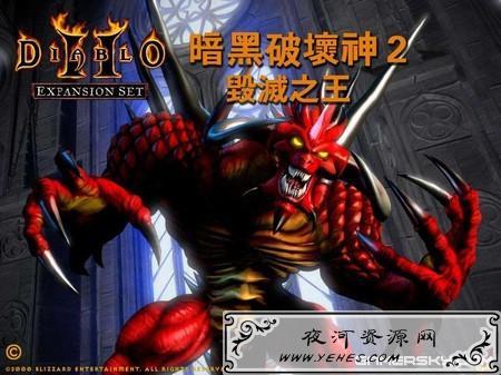 暗黑破坏神2毁灭之王下载含汉化补丁修改器