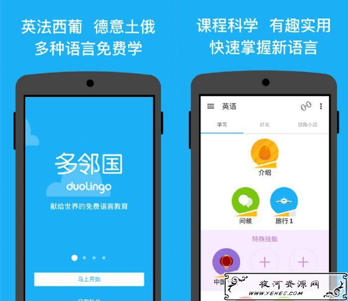 多邻国语言v4.59.1破解专业版解锁所有课程 Android安卓 第1张