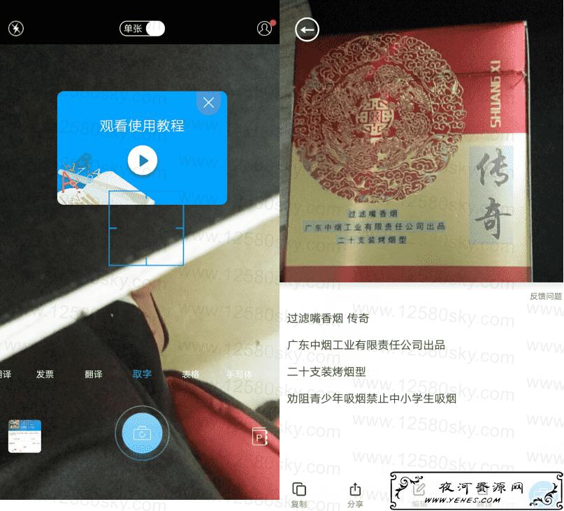 安卓拍照取字去广告VIP破解版v2.7.7