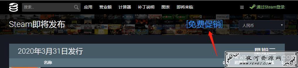 使用Steam Database获取最新限时免费游戏