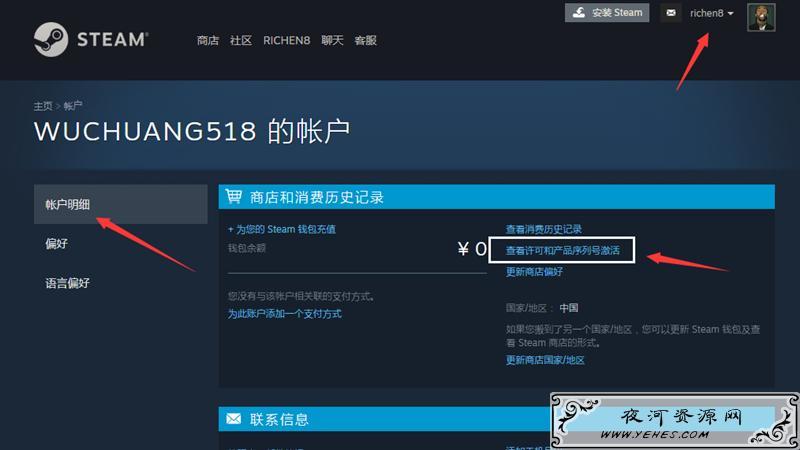 利用代码一键秒领steam平台27款游戏 审查元素领取27款游戏