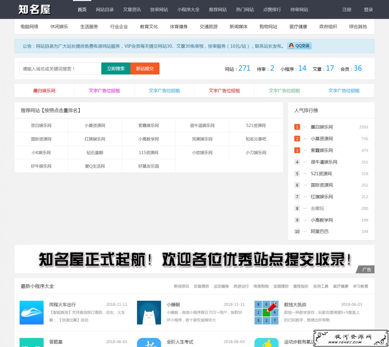 帝国cms模板芒果目录网导航网整站源码分享 附带安装教程