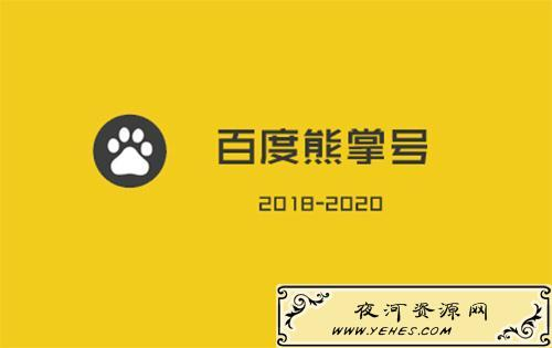 最新熊掌号seo教程一套分享