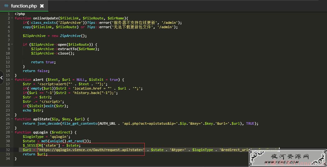 小鬼EP分销系统2.7版本全解去授权破解版+修复QQ登录+接口状态改为本地检测