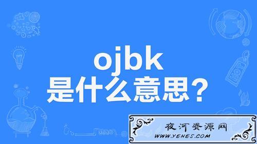 """网络上流行的""""ojbk""""是什么意思?"""