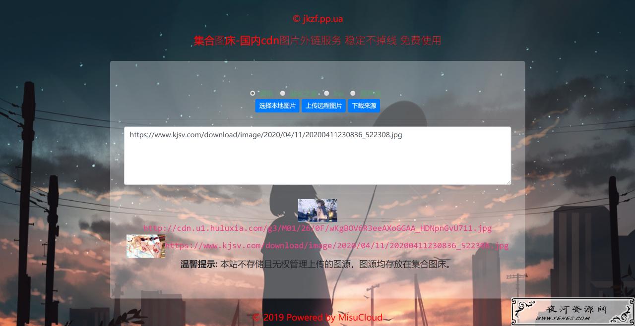 集合图床网站源码API-葫芦侠三楼+腾讯+站长之家+酷我