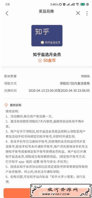 中国联通营业厅app 50金币可换知乎盐选会员月卡