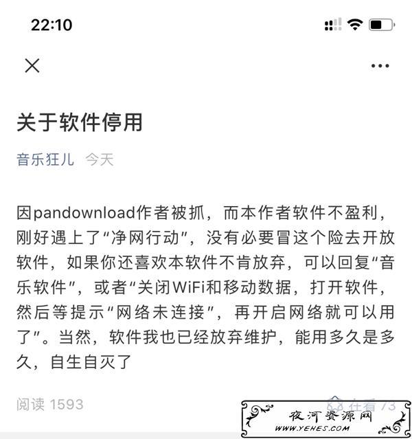 音乐狂受Pandownload影响停止对破解下载收费音乐的更新及维护