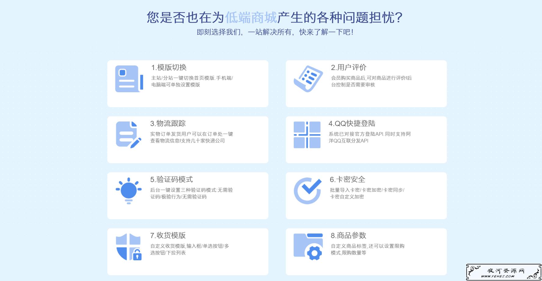 实物商城官网纯净开源-可做代刷,商城,秒赞等