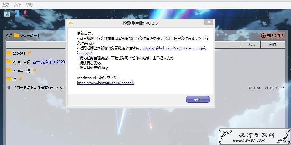 LanzouGui(蓝奏云网盘第三方客户端)v0.2.5