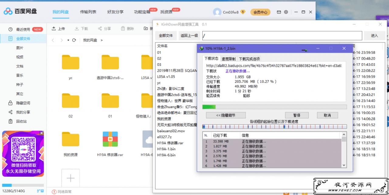 百度网盘下载速度增强工具(低调使用)