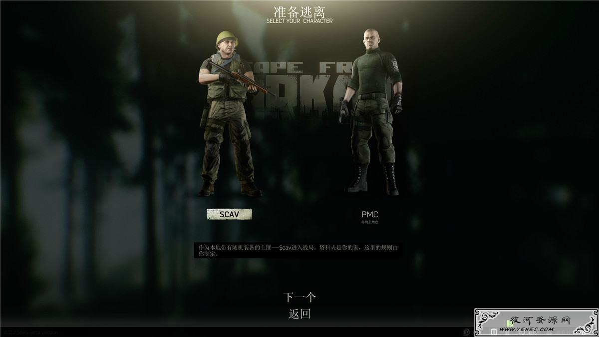 《逃离塔科夫》v0.12中文版
