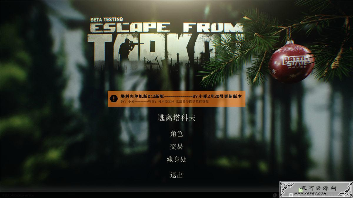 《Escape from Tarkov逃离塔科夫》v0.12中文破解版