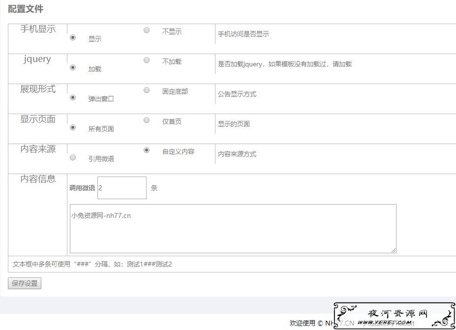 emlog程序网站公告栏插件修复多功能版