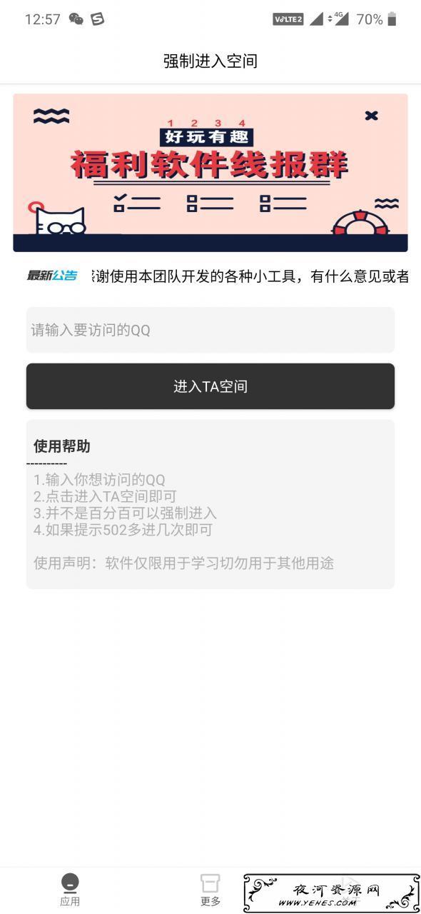 强制进入好友QQ空间安卓app Android安卓 第1张