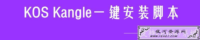 Kangle康乐一键安装脚本KOS Kangle| 支持Centos7系统 |