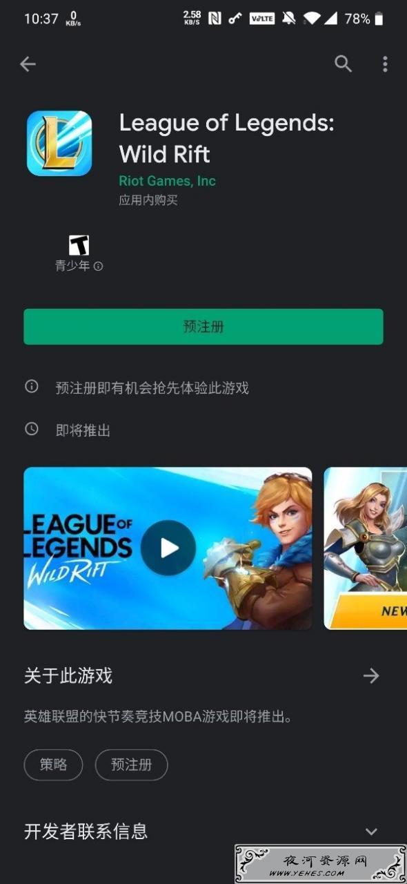 《英雄联盟》手游上线Google Play平台开启预注册