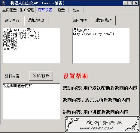 cc机器人自定义api插件破解版